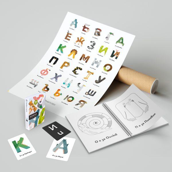Образователен пакет Зообука