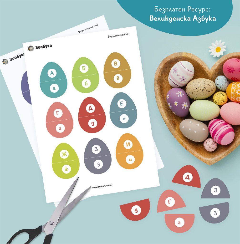 Безплатен образователен ресурс с българската азбука на тема Великден.