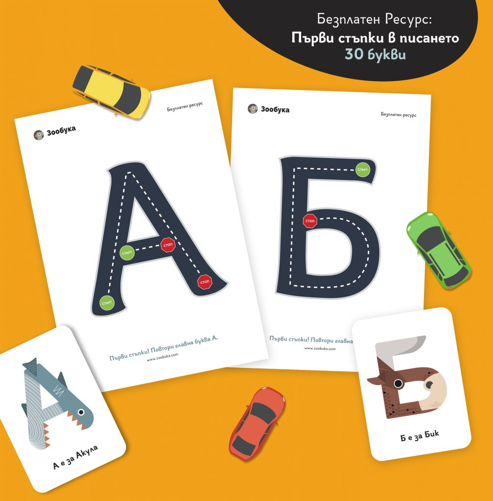 Образователни ресурси с българската азбука